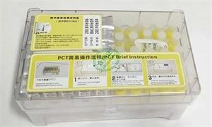 降鈣素原檢測試劑盒.jpg