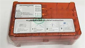 同型半胱氨酸檢測試劑盒.jpg